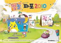 파포 2010(컴놀)