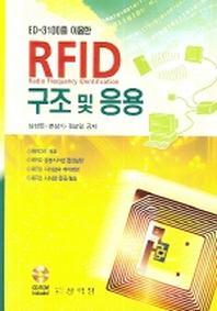 RFID 구조 및 응용(ED-3100을 이용한)(CD1장포함)
