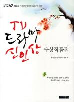 TV드라마 신인상 수상작품집(2010년 제34회)