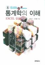 통계학의 이해(EXCEL 실습)(제5판)(양장본)(5판)(양장본 HardCover)