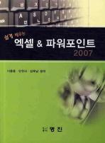 엑셀 & 파워포인트 2007(쉽게 배우는)