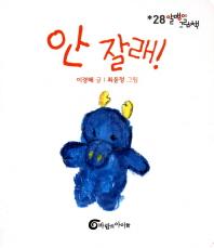 안 잘래(알맹이 그림책 28)(보드북)