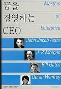 꿈을 경영하는 CEO