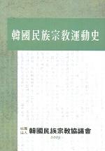 한국민족종교운동사