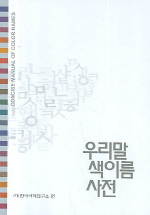 우리말 색이름 사전