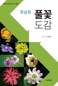 풀꽃도감(화살표)(한눈에 알아보는 우리 생물 8)