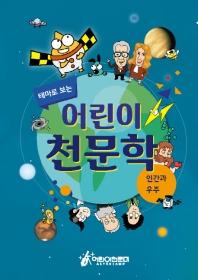 어린이 천문학: 인간과 우주