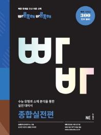 빠른독해 바른독해 종합실전편(2017)(빠바)(개정판)(빠바 시리즈)