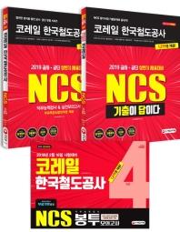 NCS 코레일 한국철도공사 직무능력검사 기본서 + 기출이 답이다 + 봉투모의고사 4회분 3종 SET(2019)(전3권