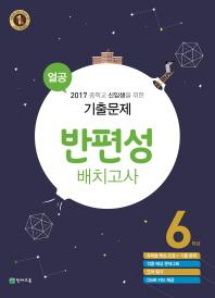 반편성 배치고사 기출문제 초등 6학년(2017)(열공)