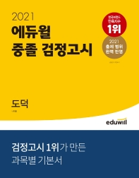 도덕 중졸 검정고시(2021) -새책수준-