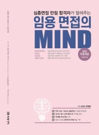 임용 면접의 MIND(2020)(심층면접 만점 합격자가 알려주는)