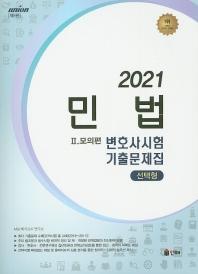 민법 선택형 변호사시험 기출문제집. 2: 모의편(2021)