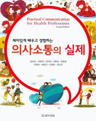 의사소통의 실제