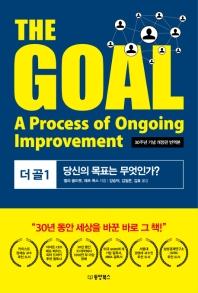 The Goal(더 골). 1(30주년 기념 개정판 번역본) (2019년 3판1쇄)