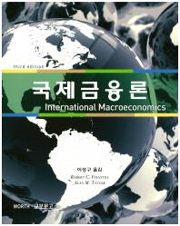 국제금융론(3판)