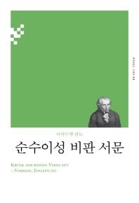 순수이성 비판 서문(리커버)(책세상문고 고전의세계)