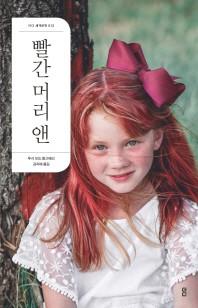 빨간 머리 앤