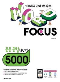 중학 종합 영단어 5000(Word Focus)
