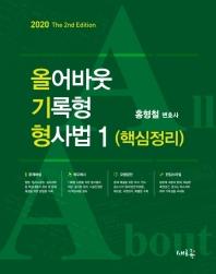 올어바웃 기록형 형사법. 1: 핵심정리(2020)(2판)