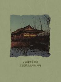 궁궐의 예술성과 고전건축으로서의 가치(개정판 4판)
