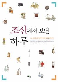 조선에서 보낸 하루(라임 틴틴 스쿨 3)