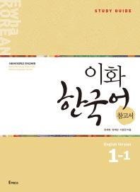 이화 한국어 참고서 1-1(영어판)