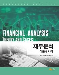 재무분석 이론과 사례