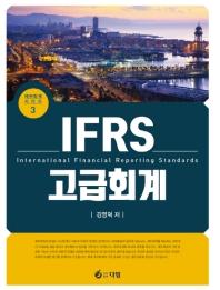 IFRS 고급회계(재무회계 시리즈 3)