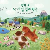 냥송이 사계절 컬러링북