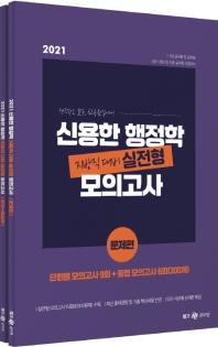 신용한 행정학 지방직 대비 실전형 모의고사 세트(2021)(전2권)
