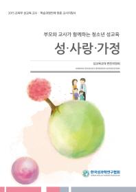 부모와 교사가 함께하는 청소년 성교육: 성 사랑 가정(2015)