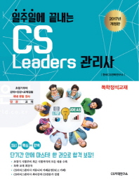 CS리더스(CS leaders) 관리사(2017)(일주일에 끝내는)(개정판)
