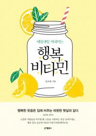 행복 비타민(매일매일 꺼내먹는)