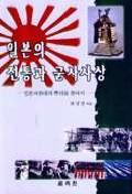 일본의 전통과 군사사상