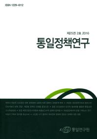 통일정책연구(제25권 2호 2016)