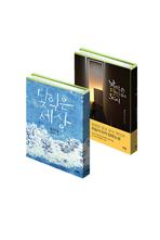 6월의 한국소설 세트 (전 2권)