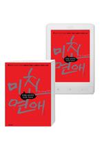 [트윈북] 미친 연애 (종이책+eBook)