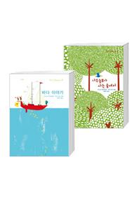 바다 이야기+나무늘보가 사는 숲에서 세트