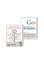 최강 IT기업 구글 & 알리바바 세트
