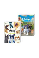언더독 필름북+스토리북 세트(전 2권)