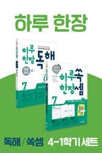하루한장쏙셈수학연산서 + 하루한장독해 4-1 세트
