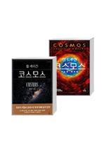 코스모스 정식 시리즈 2권 세트: 코스모스 양장본+코스모스 가능한 세계들