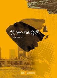한국어교육론