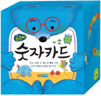 곰돌이 숫자카드(곰돌이 카드)