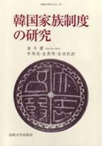 韓國家族制度の硏究 韓國の學術と文化30 #