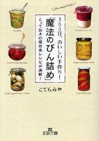 [해외]365日,おいしい手作り!「魔法のびん詰め」 とっておきの保存食レシピが滿載!