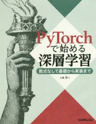 [해외]PYTORCHで始める深層學習 數式なしで基礎から實裝まで