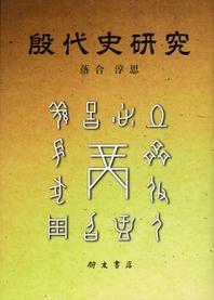 殷代史硏究