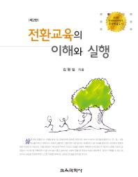 전환교육의 이해와 실행(2판)(양장본 HardCover)